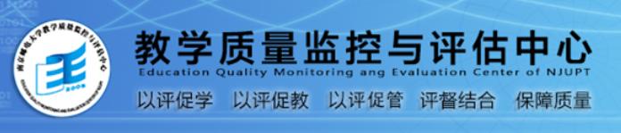 南京邮电大学教学质量监控与评估中心